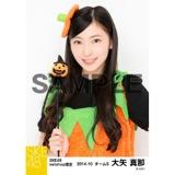 SKE48 2014年10月度net shop限定個別生写真5枚セット 大矢真那