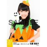 SKE48 2014年10月度net shop限定個別生写真5枚セット 佐藤実絵子