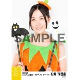 SKE48 2014年10月度net shop限定個別生写真5枚セット 松井珠理奈
