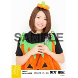 SKE48 2014年10月度net shop限定個別生写真5枚セット 矢方美紀