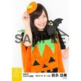 SKE48 2014年10月度net shop限定個別生写真5枚セット 岩永亞美