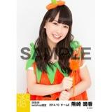 SKE48 2014年10月度net shop限定個別生写真5枚セット 熊崎晴香