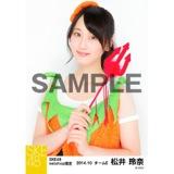 SKE48 2014年10月度net shop限定個別生写真5枚セット 松井玲奈