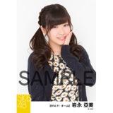 SKE48 2014年11月度個別生写真「秋服 2014」  岩永亞美