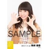 SKE48 2014年11月度個別生写真「秋服 2014」  熊崎晴香