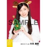 SKE48 2014年12月度個別生写真「クリスマス」5枚セット 大矢真那