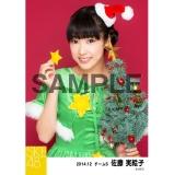 SKE48 2014年12月度個別生写真「クリスマス」5枚セット 佐藤実絵子