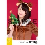 SKE48 2014年12月度個別生写真「クリスマス」5枚セット 松井玲奈