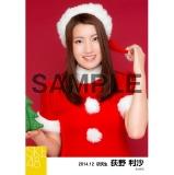 SKE48 2014年12月度個別生写真「クリスマス」5枚セット 荻野利沙