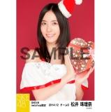 SKE48 2014年12月度net shop限定個別生写真5枚セット 松井珠理奈