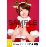 SKE48 2014年12月度net shop限定個別生写真5枚セット 矢方美紀