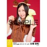 SKE48 2014年12月度net shop限定個別生写真5枚セット 古畑奈和