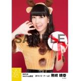 SKE48 2014年12月度net shop限定個別生写真5枚セット 熊崎晴香