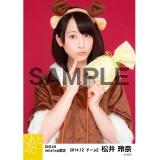 SKE48 2014年12月度net shop限定個別生写真5枚セット 松井玲奈