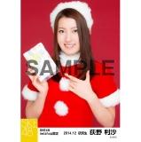 SKE48 2014年12月度net shop限定個別生写真5枚セット 荻野利沙