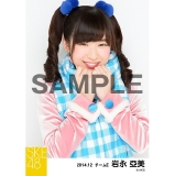 SKE48 2014年12月度選抜生写真「12月のカンガルー」 岩永亞美