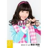 SKE48 2014年12月度選抜生写真「12月のカンガルー」 柴田阿弥