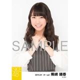 SKE48 2015年1月度個別生写真「アイビーストライプ」5枚セット 熊崎晴香