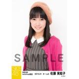 SKE48 2015年1月度net shop限定個別生写真5枚セット 佐藤実絵子