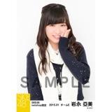 SKE48 2015年1月度net shop限定個別生写真5枚セット 岩永亞美