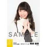 SKE48 2015年1月度net shop限定個別生写真5枚セット 熊崎晴香