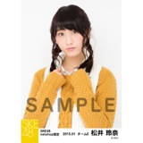 SKE48 2015年1月度net shop限定個別生写真5枚セット 松井玲奈