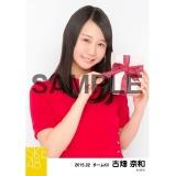 SKE48 2015年2月度個別生写真「バレンタイン」5枚セット 古畑奈和