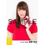 SKE48 2015年2月度個別生写真「バレンタイン」5枚セット 荻野利沙