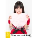 SKE48 2015年2月度net shop限定個別生写真5枚セット 佐藤実絵子