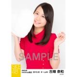 SKE48 2015年2月度net shop限定個別生写真5枚セット 古畑奈和
