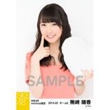SKE48 2015年2月度net shop限定個別生写真5枚セット 熊崎晴香