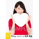 SKE48 2015年2月度net shop限定個別生写真5枚セット 松井玲奈