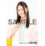 SKE48 2015年3月度個別生写真「春コート」5枚セット 古畑奈和
