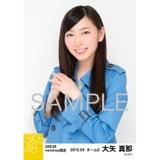 SKE48 2015年3月度net shop限定個別生写真5枚セット 大矢真那