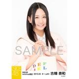 SKE48 2015年3月度net shop限定個別生写真5枚セット 古畑奈和