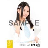 SKE48 2015年4月度選抜生写真「コケティッシュ渋滞中」5枚セット 古畑奈和