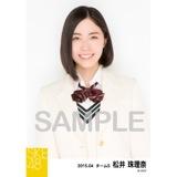 SKE48 2015年4月度個別生写真「春制服」5枚セット 松井珠理奈