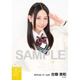 SKE48 2015年4月度個別生写真「春制服」5枚セット 古畑奈和