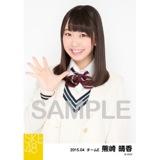 SKE48 2015年4月度個別生写真「春制服」5枚セット 熊崎晴香