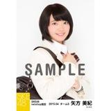 SKE48 2015年4月度net shop限定個別生写真5枚セット 矢方美紀