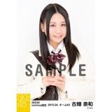 SKE48 2015年4月度net shop限定個別生写真5枚セット 古畑奈和