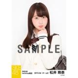 SKE48 2015年4月度net shop限定個別生写真5枚セット 松井玲奈
