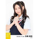 SKE48 2015年5月度個別生写真「スクールベスト」5枚セット 古畑奈和
