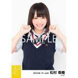 SKE48 2015年5月度個別生写真「ネイビーベスト制服」5枚セット 松村香織