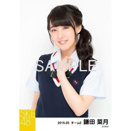 SKE48 2015年5月度個別生写真「ネイビーベスト制服」5枚セット 鎌田菜月