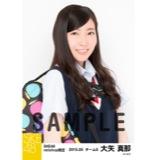SKE48 2015年5月度net shop限定個別生写真5枚セット 大矢真那