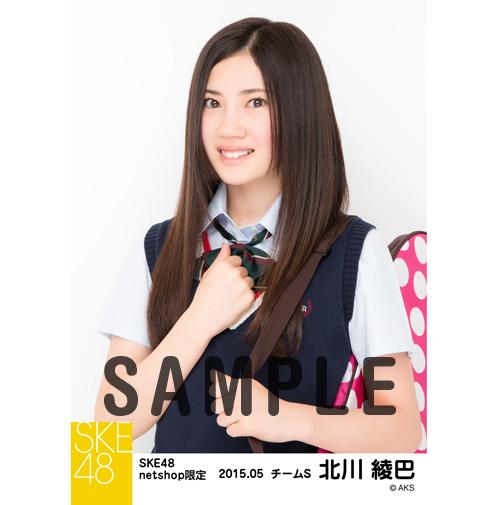 SKE48 2015年5月度net shop限定個別生写真5枚セット 北川綾巴