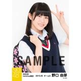SKE48 2015年5月度net shop限定個別生写真5枚セット 野口由芽
