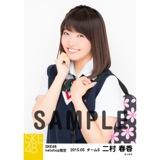 SKE48 2015年5月度net shop限定個別生写真5枚セット 二村春香