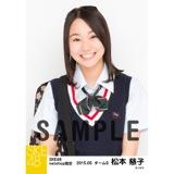 SKE48 2015年5月度net shop限定個別生写真5枚セット 松本慈子